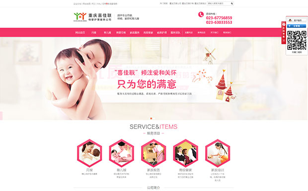 重庆市喜佳联母婴护理服务有限公司