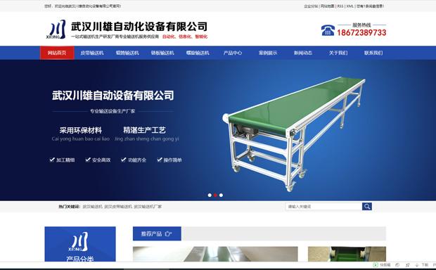 武汉川雄自动化设备有限公司