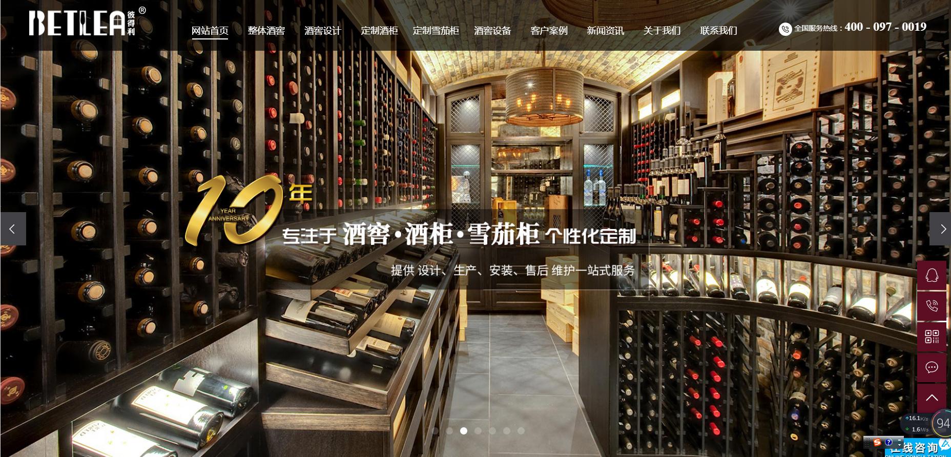 武汉市彼得利酒窖科技有限公司