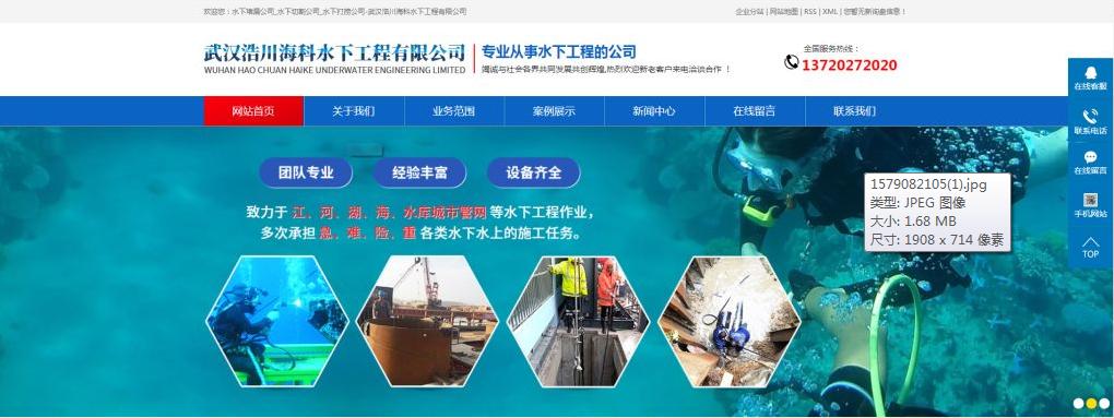 武汉浩川海科水下工程有限公司