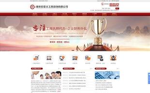 重庆欣亚义工商咨询有限公司