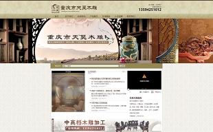 重庆天昊木雕有限公司