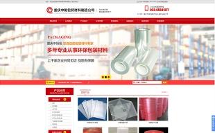 重庆中阳包装材料有限公司