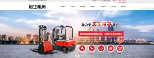 武汉银华机械设备有限公司
