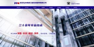 武汉弘为电梯工程技术有限公司