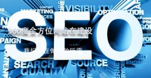 企业网站做SEO优化的重要性和好处
