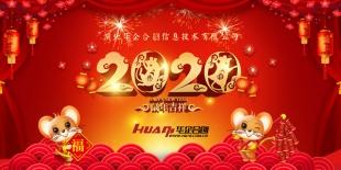 华企合创2020年春节放假通知: